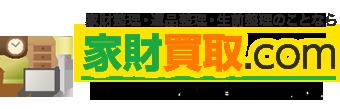 家財買取.com